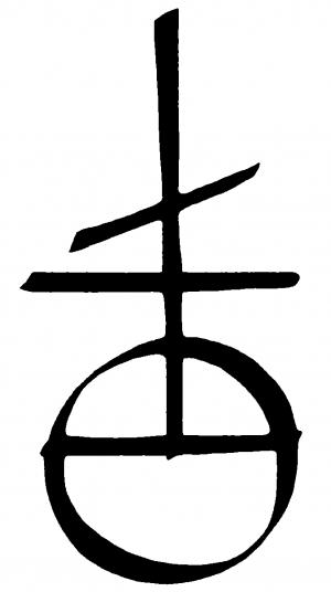 Templum Dei